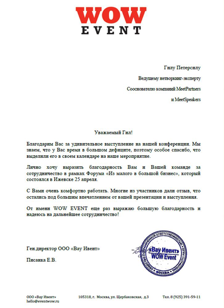 Сертификат WOW русмал