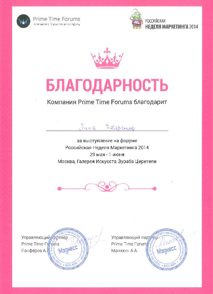 Сертификат 2мал