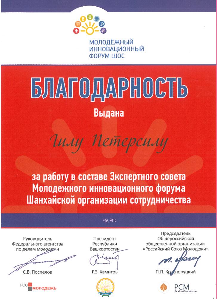 Сертификат 3мал