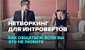 NETWORKING1_ru