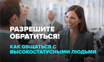 Permission to speak_1_ru