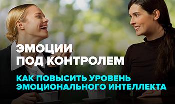 emotions_ru_1