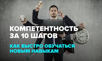 10 STEPS-2 RU