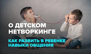 Young communicators RU