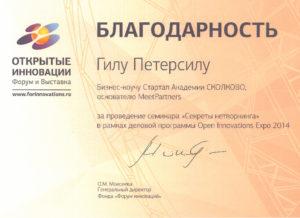 Сертификат-1мал (1)