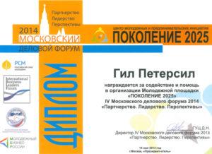 Сертификат-9-мал (1)